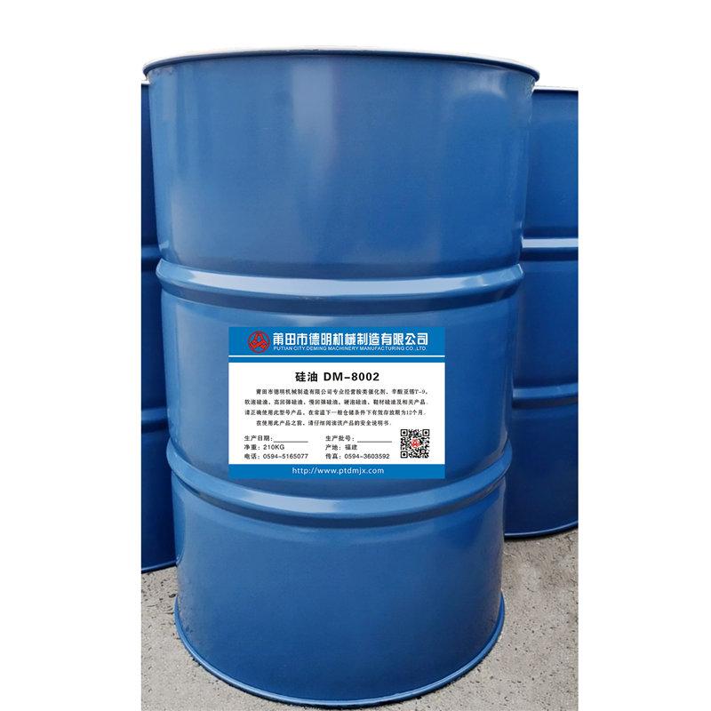 硅油 DM-8002